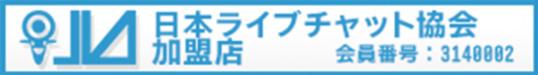 日本ライブチャット協会加盟店